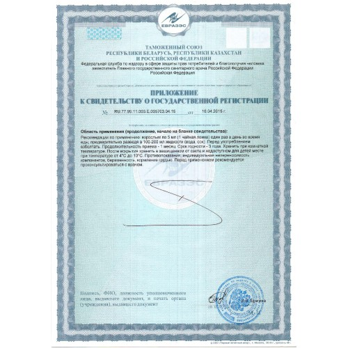 Сертификат BioKizing Komplex фото 2